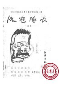 流寇队长-1938年版-(复印本)-延安鲁迅艺术学院戏曲丛刊