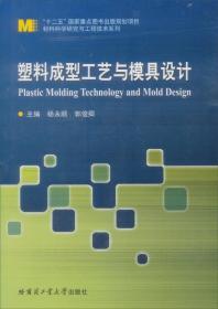 塑料成型工艺与模具设计