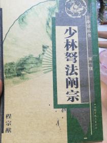少林弩法阐宗