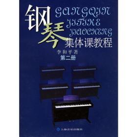 钢琴集体课教程第二2册李和平上海音乐出版社9787805539843