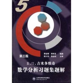 吉米多维奇数学分析习题集题解(5)