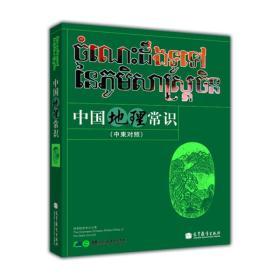 中国地理常识 专著 中柬对照 国家汉办/孔子学院总部编 zhong guo di li chang shi