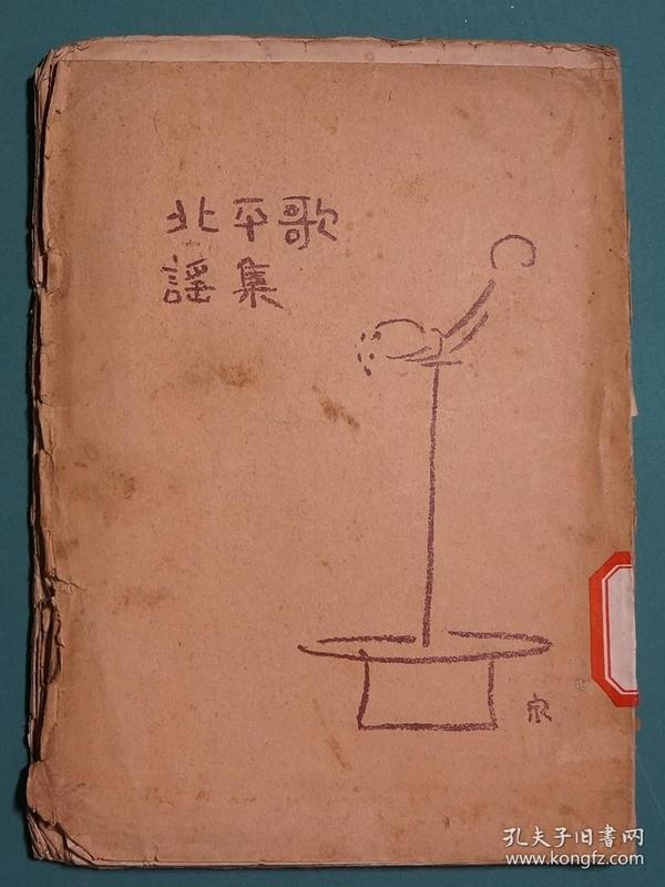北平歌谣集-民国毛边本(尾部缺页)