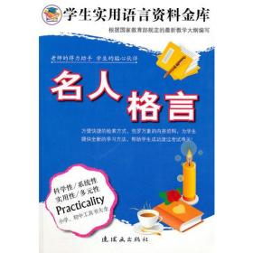 学生实用语言资料金库:成语集锦.