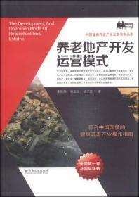 养老地产开发运营模式姜若愚云南大学9787548219897
