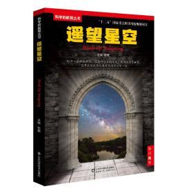 科学的航程丛书:遥望星空