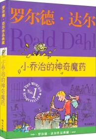 罗尔德·达尔作品典藏 小乔治的神奇魔药 罗尔德·达尔