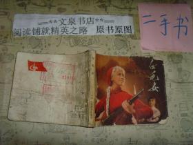 革命现代舞剧 白毛女 连环画》50629-12馆藏订孔,皮有牛皮纸品如图