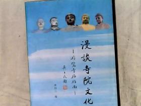 漫谈寺院文化-游览寺庙指南 作者付润三签赠本