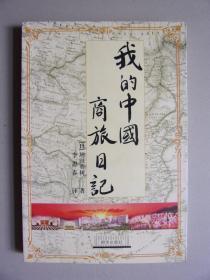 我的中国商旅日记.