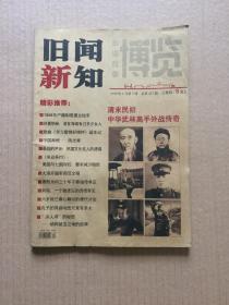 旧闻新知(2010年总413期)