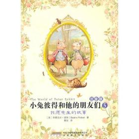 小兔彼得和他的朋友们(注音版)5:托德先生的故事