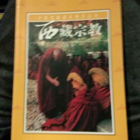 【图片为实拍一版一印彩页】西藏宗教 尕藏加 五洲传播出版社 9787801139177