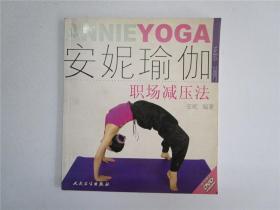 安妮瑜伽 职场减压法 无碟