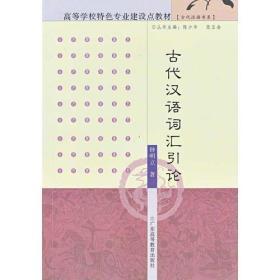 【二手包邮】古代汉语词汇引论 钟明立 广东高等教育出版社