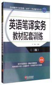 全国翻译专业资格(水平)考试辅导丛书:英语笔译实务教材配套训练(二级 新版)