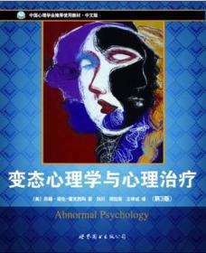 现货 正版  心理学与心理(第3版) 苏珊?诺伦—霍克西玛