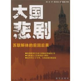 大国悲剧:苏联解体的前因后果