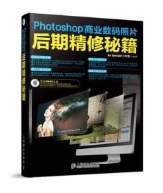 Photoshop商业数码照片后期精修秘籍