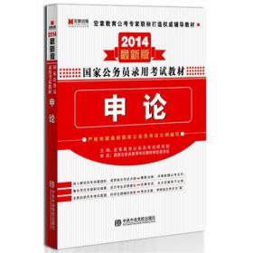 宏章出版·2014最新版国家公务员录用考试教材:申论