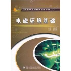 正版二手电磁环境基础 刘培国 西安电子科技大学出版社 9787560624303w