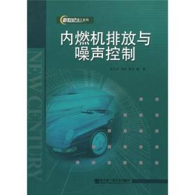 内燃机排放与噪声控制