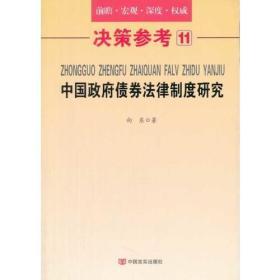 决策参考11:中国政府*法律制度研究