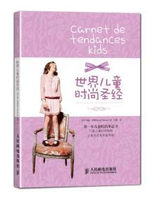 世界儿童时尚圣经