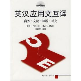 英汉应用文互译:商务·文秘·旅游·社交