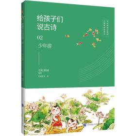 正版图书 给孩子们说古诗 02 少年游