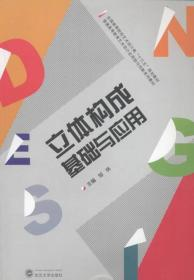 【二手包邮】立体构成基础与应用 邹林 武汉大学出版社