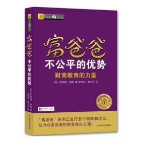 正版ms-9787220103698-富爸爸财商教育系列:富爸爸--不公平的优势-财商教育的力量