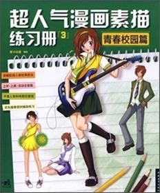 超人气漫画素描 青春校园篇