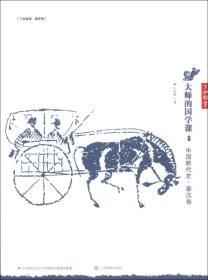 了如指掌·国学馆·大师的国学课9:中国断代史·秦汉卷