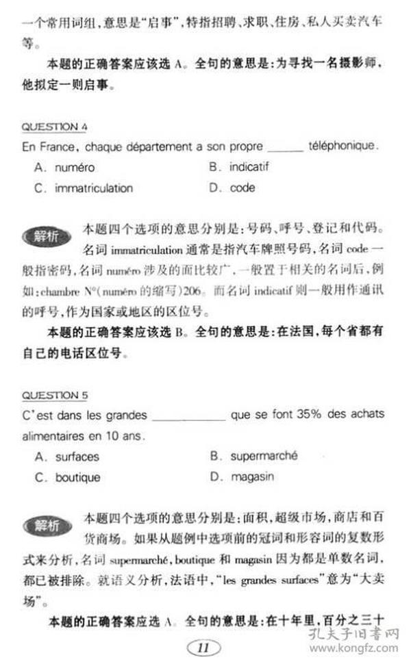 法语TEF指导与测试:词汇和结构(增补版)