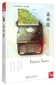 (微残)典藏:森林报