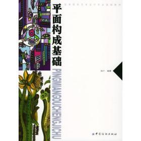 正版现货 平面构成基础出版日期:2004-05印刷日期:2005-01印次:1/2