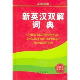 新英汉双解词典(2003年版)