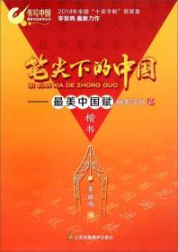 笔尖下的中国:最美中国赋钢笔字帖(楷书)