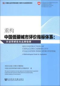 重构中国低碳城市评价指标体系:方法学研究与应用指南