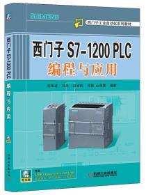 西门子S7-1200 PLC编程与应用-(含1DVD)