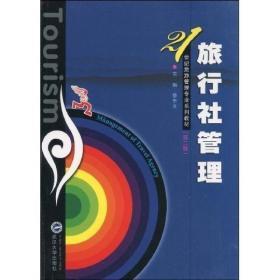 【二手包邮】旅行社管理(第二版) 徐东文 武汉大学出版社