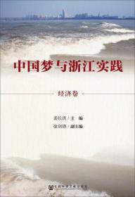 经济卷-中国梦与浙江实践