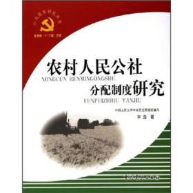 农村人民公社分配制度研究