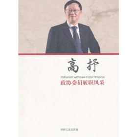 政协委员履职风采·高抒