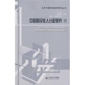 中国居民收入分配研究3
