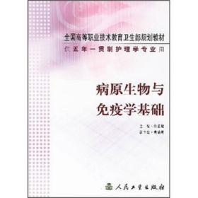二手正版病原生物与免疫学基础 许正敏 人民卫生出版社D1629787117061865