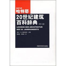 哈特耶20世纪建筑百科辞典