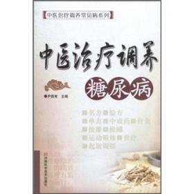 中医治疗调养糖尿病G