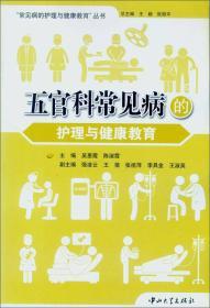 【二手包邮】五官科常见病的护理与健康教育 吴惠霞 陈淑霞 中山